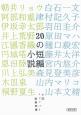 20の短編小説