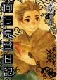 向ヒ兎堂日記 (6)