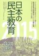 日本の民主教育 2015 教育研究全国集会2015報告集