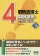 4類消防設備士製図試験の完全対策<改訂2版>