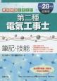第二種 電気工事士 筆記・技能 徹底解説テキスト 平成28年