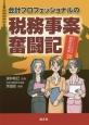 会計プロフェッショナルの税務事案奮闘記 ストーリーで学ぶ租税法判例30