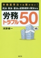 労務トラブル50 民法・刑法・憲法と就業規則で解決する 労働基準法では届かない!
