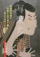 写楽の謎 阿波徳島藩の古画と古文書で暴く~藩は不祥事として隠