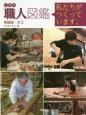 企業内 職人図鑑 建築・木工 私たちがつくっています。(8)