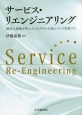 サービス・リエンジニアリング 顧客の感動を呼ぶホスピタリティを低コストで実現する
