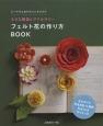 フェルト花の作り方BOOK 小さな雑貨とアクセサリー