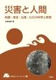 災害と人間 地震・津波・台風・火災の科学と教育