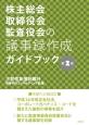 株主総会・取締役会・監査役会の議事録作成ガイドブック<第2版>