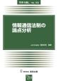 情報通信法制の論点分析 別冊NBL153