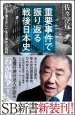 重要事件で振り返る戦後日本史 日本を揺るがしたあの事件の真相