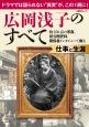 """広岡浅子のすべて 仕事と生涯 ドラマでは語られない""""真実""""がこの1冊に!"""