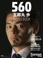 560 五郎丸歩 PHOTO BOOK Tarzan特別編集