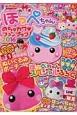 ほっぺちゃん めちゃカワファンブック 2016 キャラぱふぇフロクBOOKシリーズ
