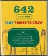 642 イラスト練習帳 TINY THINGS TO DRAW