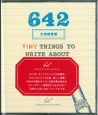 642 文章練習帳 TINY THINGS TO WRITE ABOUT