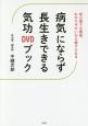 病気にならず長生きできる気功DVDブック 初心者でも簡単、わかりやすいから続けられる