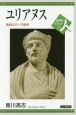 ユリアヌス 逸脱のローマ皇帝