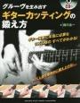 グルーヴを生み出す ギターカッティングの鍛え方 CD付 ギター演奏に本当に必要なリズム感のすべてがわかる!