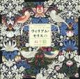ウイリアム・モリスのぬり絵 花、小鳥、果実、森の動物
