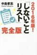 2016年版! 「しないことリスト」<完全版>