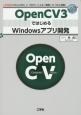 OpenCV3ではじめるWindowsアプリ開発 「Direct2D」と「MFC」による「画像」の「