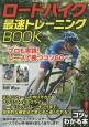 ロードバイク最速トレーニングBOOK プロも実践!レースで勝つコツ60