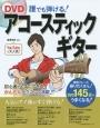 誰でも弾ける!アコースティックギター DVD付