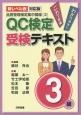 QC検定 受検テキスト 3級<第2版> 品質管理検定集中講座3 わかりやすい これで合格