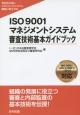 ISO9001マネジメントシステム審査技術基本ガイドブック 有効性の高いマネジメントシステム構築に寄与する
