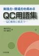 実践力・現場力を高める QC用語集-QC検定に役立つ-