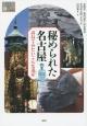 秘められた名古屋 訪ねてみたいこんな遺産