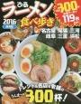 ラーメン食べ歩き<東海版> 2016 トレンド&名店&老舗のうんま~い300杯!