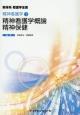 新体系看護学全書 精神看護学概論 精神保健 精神看護学1<第4版>