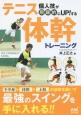 テニス体幹トレーニング 個人技が飛躍的にUP!する