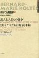 コルテス戯曲選 黒人と犬どもの闘争/プロローグ (3)