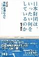 日本財団は、いったい何をしているのか 本籍は海にあり~組織の進化をたどる (2)