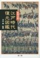 江戸時代復元図鑑 絵図史料