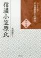 信濃小笠原氏 シリーズ・中世関東武士の研究18