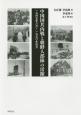 中国国共内戦と朝鮮人部隊の活躍 一九四五年八月~一九五〇年四月