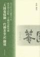 『大圓菴様御一代御茶事記』翻刻 出雲国大社町・手錢記念館所蔵