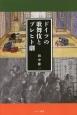 ドイツの歌舞伎とブレヒト劇