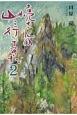 亮さんの山に行ってきた (2)