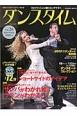 ダンスタイム DVD付き スタイリッシュに踊りたいアナタへ(26)