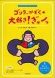 ゴリラのかぞく大好き!ぎゅーっ 演じ方BOOK