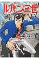 ルパン三世 LUPIN THE THIRD ITALIANO (1)
