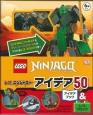 レゴニンジャゴー アイデア50 アイデアブック&レゴブロック ロイドのミニフィギュア&グリーン・ニンジャ・メカがつくれるレゴブロックつき!