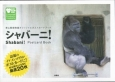 東山動植物園オフィシャルポストカードブック シャバーニ!
