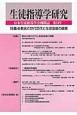 生徒指導学研究 特集:教員の世代交代と生徒指導の課題 日本生徒指導学会機関誌(14)