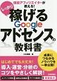 しっかり稼げるGoogleアドセンスの教科書 現役アフィリエイターが教える!
